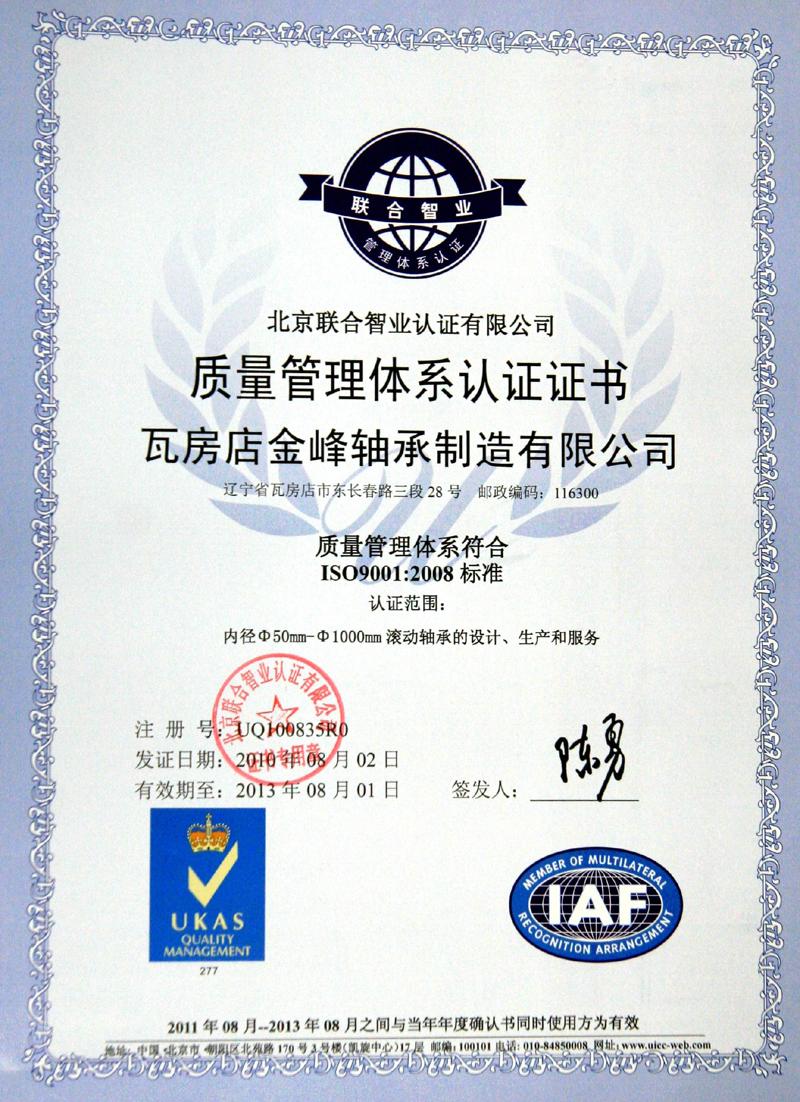 质量认证ISO9001:2008