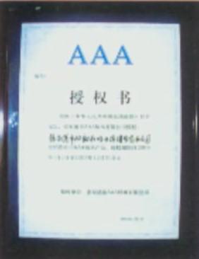 AAA授权书