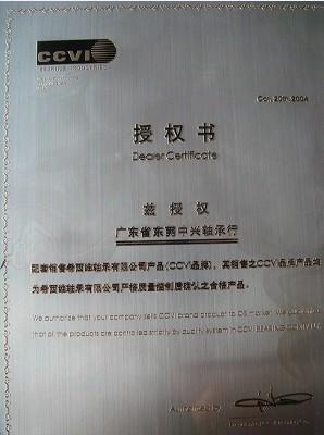CCVI授权书