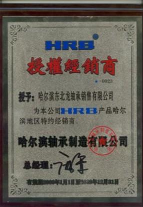 HRB授权经销商