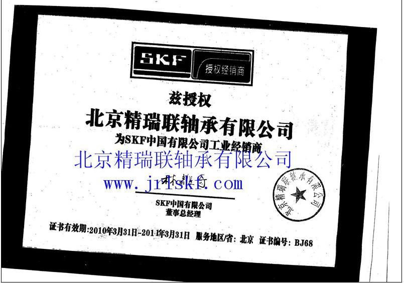 SKF授权经销商