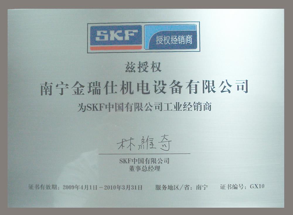 SKF授权书