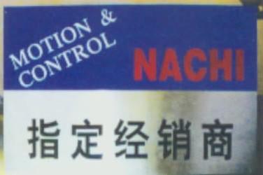 NACHI指定经销商