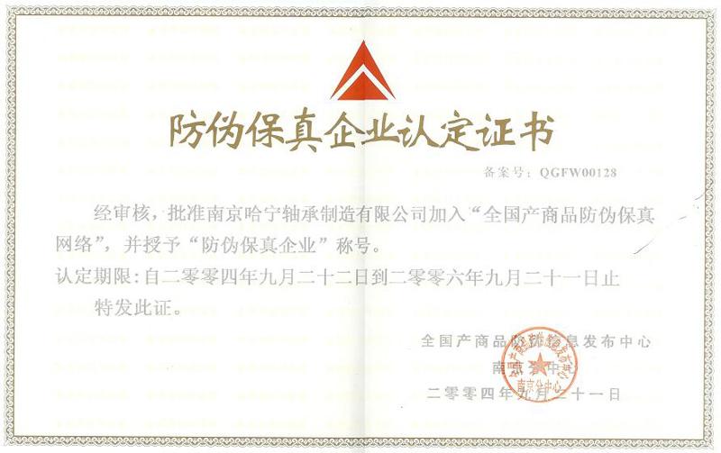 防伪保真企业认定证书