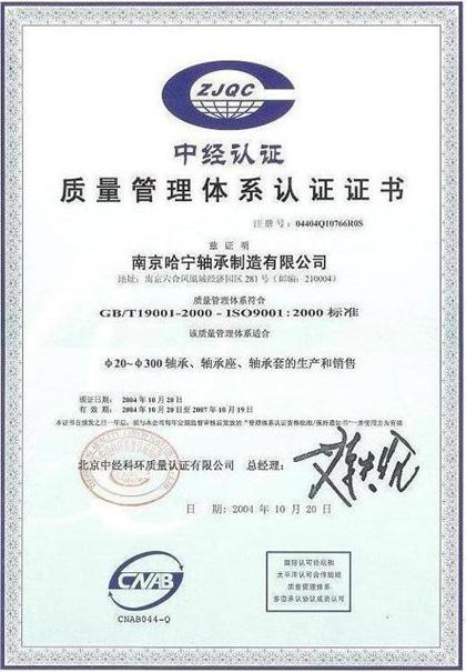 质量管理休系认证证书