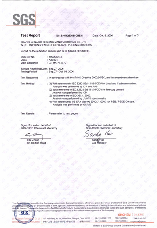 SGS认证书