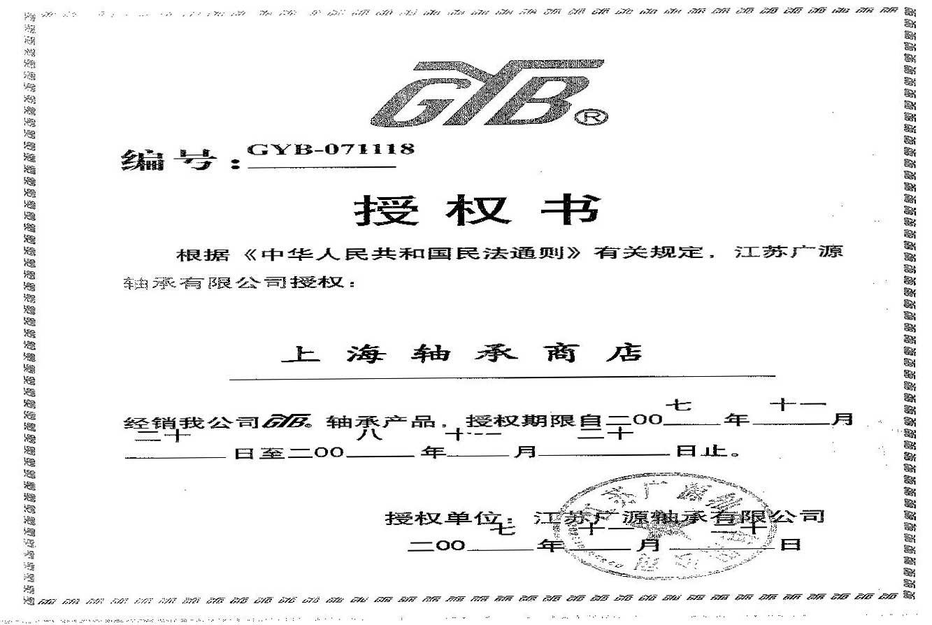 GRB产品授权书