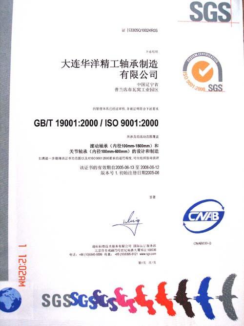 GB/T 19001:2000/ISO 9001:2000