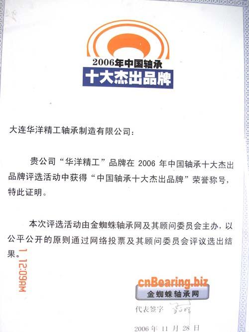 2006年中国轴承十大杰出品牌