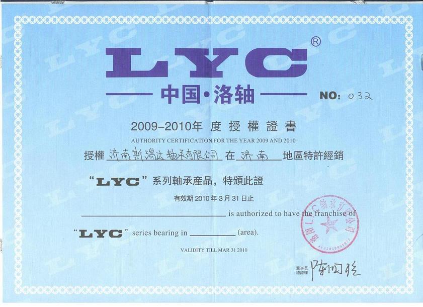 LYC特许经销商